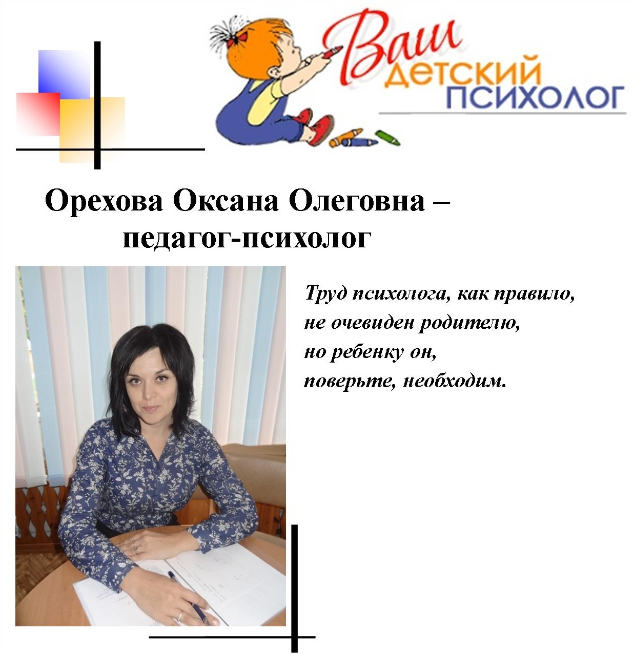 психолог начало