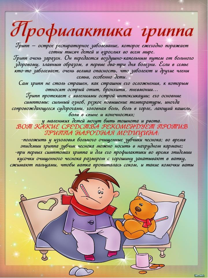 проф грип