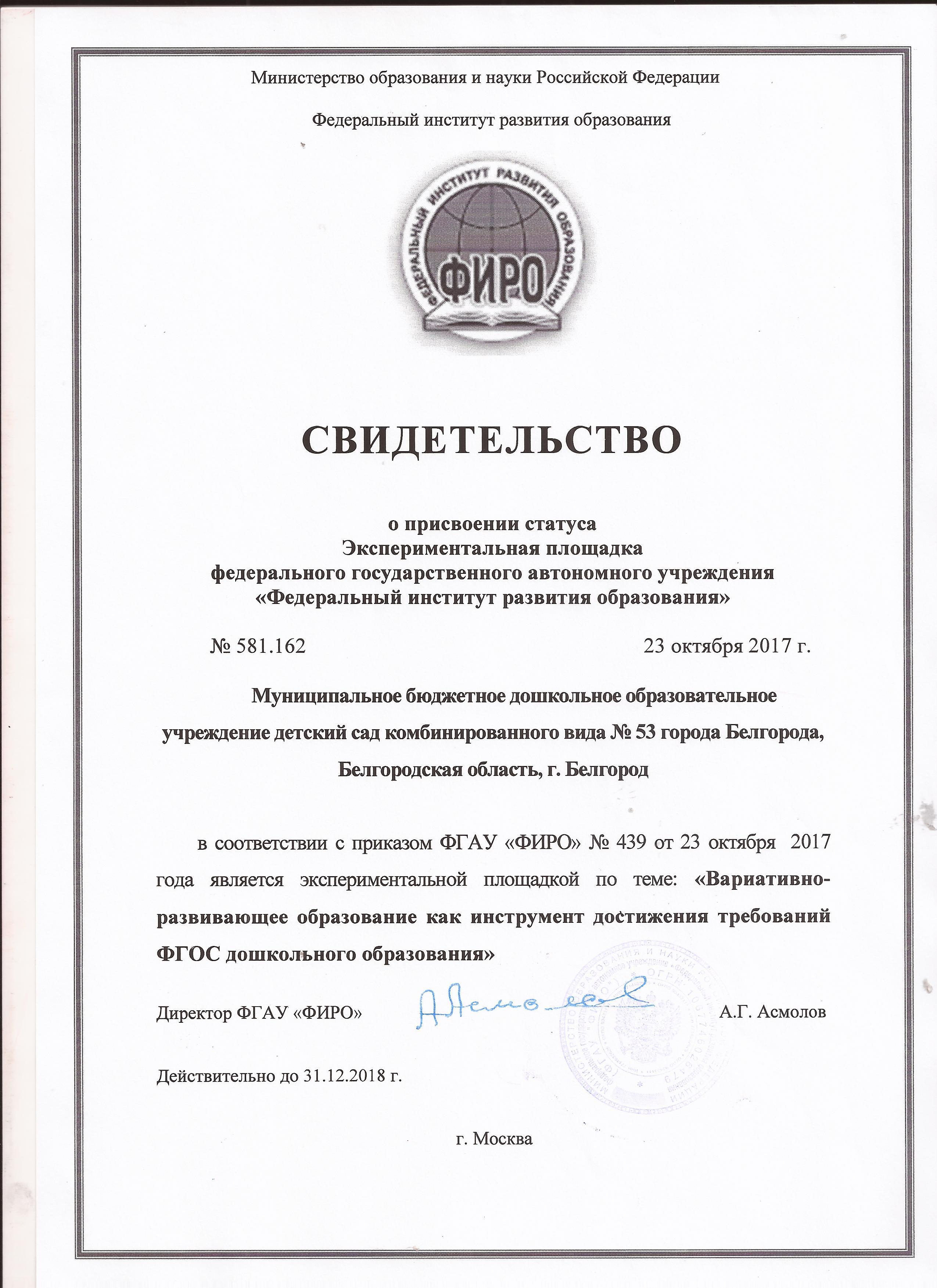 Сертификат о присвоении статуса федеральной площадки